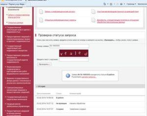 Росреестр онлайн запрос о готовности документов к выдаче