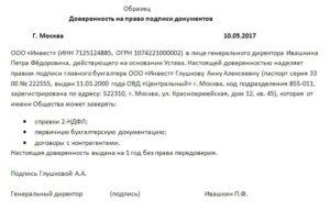 Доверенность на право первой подписи документов за директора в банке
