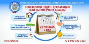 Срок сдачи декларации о доходах