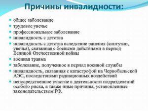 Инвалидность по общему заболеванию перечень болезней украина