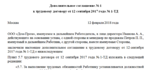 Доп соглашение об увеличении оклада директора