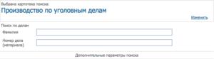 Как узнать судим ли человек онлайн россия