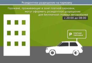 Резидентное парковочное разрешение где можно парковаться