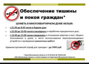 Когда можно шуметь в московской области 2020