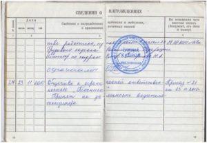 Как внсить записи в трудовую книжку о награждении работника ведомственными медалями