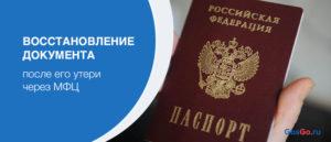Как восстановить паспорт на квартиру при утере