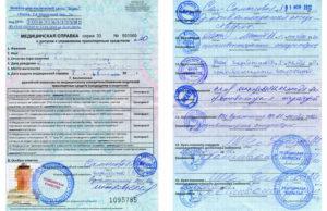 Справка на водительское удостоверение в 6городской поликлинике г пенза