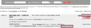 Ржд смена статуса электронной регистрации невозможна