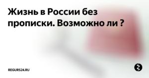 Сколько времени можно жить без прописки в казахстане