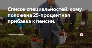 Кому добавляют за стаж 30 лет в сельском хозяйстве