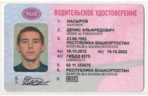 Российские права сколько стоит