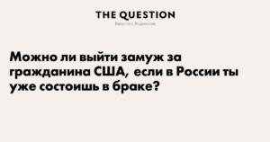 Если гражданка узбекистана хочет выйти замуж за гражданина россии