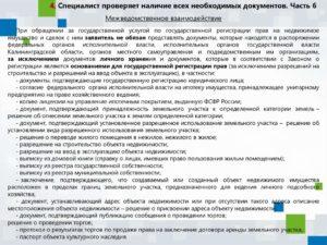 Росреестр перечень документов для перехода права собственности