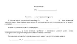 Как написать заявление в суд на сбербанк образец