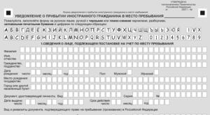 Как зарегистрироваться иностранцу в россии по месту пребывания
