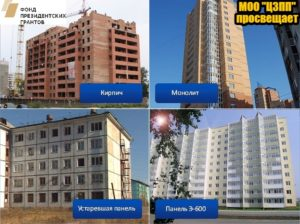 Разница между блочным  кирпичным  панельным и монолитным домом