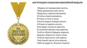 Как вручить медаль юбиляру оригинально женщине