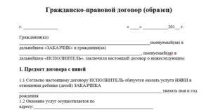 Договор на патронажные услуги образец