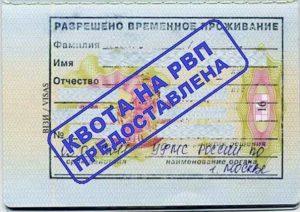 Реально ли получить квоту на рвп в московской области