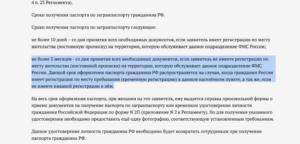 Срок изготовления российского паспорта при замене