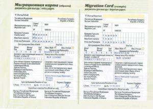 Где ставят подпись на миграционной карте