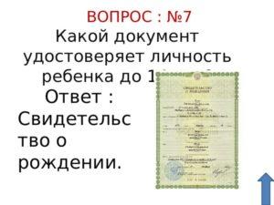 Документ удостоверяющий личность ребенка до 14 лет
