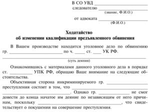 Ходатайство о переквалификации по уголовному делу 132 на 135