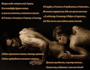 Порно письмо любимому мужчине о сексе