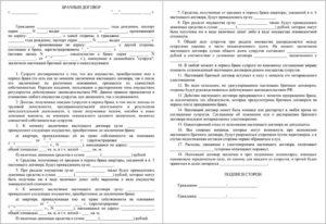 Какие документы нужны при заключении брачного договора
