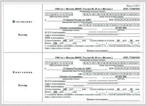 Скачать квитанцию на оплату госпошлины при подаче алиментов