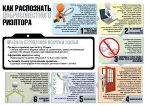 Какие документы должны быть у риэлторского агенства на свою деятельность