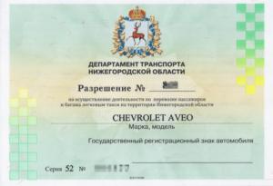 Как делать лицензию на такси в сочи