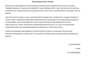 Пример рекомендательного письма студенту