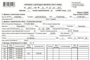 Справка 2 ндфл образец в белоруссии
