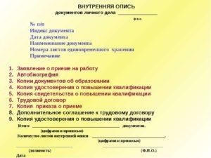 Какие документы должны быть у человека в личном деле организации