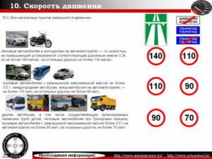 С какой скоростью можно ехать на грузовой по автомагистрали