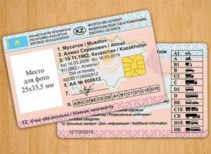 Казахстанские права у гражданина рф