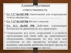 Порча имущества административный кодекс