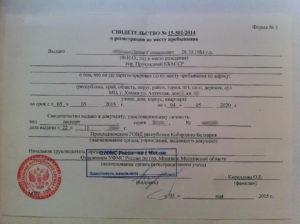 Сделать официальную регистрацию в мытищах