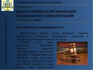 Кем можно работать со средним специальным юридическим образованием