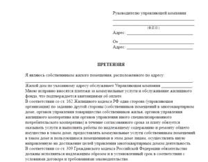 Кому пожаловаться на управляющую компанию в москве