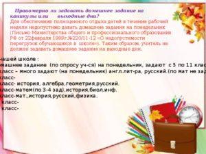 Рбразоаательный закон о домашнем задании на каникулы и выходные