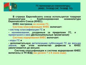Код вэд для бронирования граждан 88 11