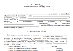 Соглашение о замене должника в обязательстве образец