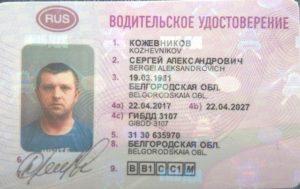 Гаи москвы для обмена водительского удостоверения иностранцам