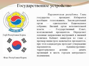 Полит режим в южной корее