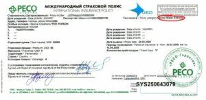 Где лучше делать страховки для визы в грецию