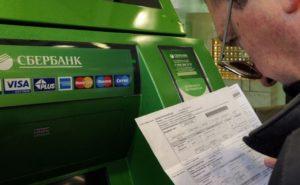 Какой процент взимается в сбербанке за оплату счетов коммунальных