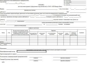 Справка для получения кредита в оао белагропромбанк