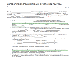 Договор рассрочки между ип и физическим лицом на оказание услуг